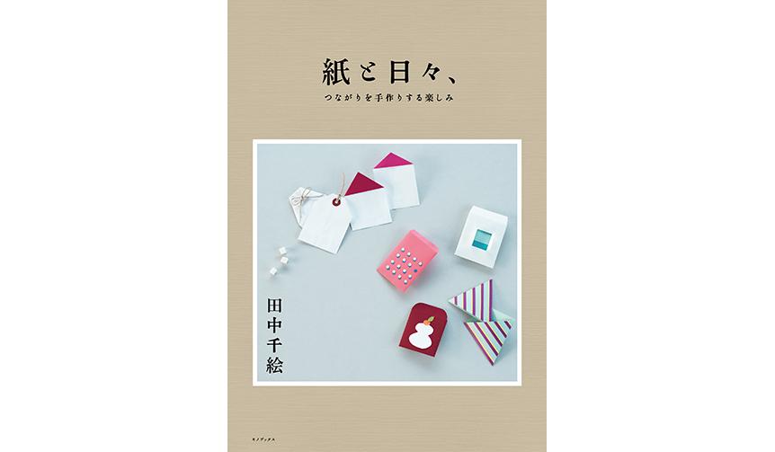 BOOK|ライフスタイル&ペーパークラフトブック「紙と日々、つながりを手作りする楽しみ」