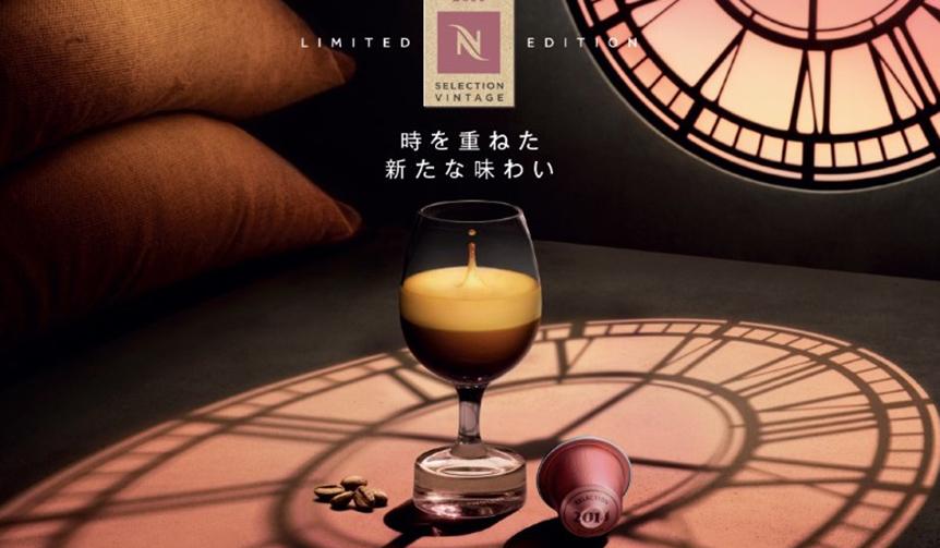 NESPRESSO|ブランド初の熟成エイジド・コーヒー