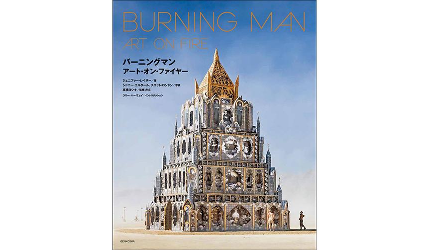 BOOK|アートイベント「バーニングマン」を捉えた日本初の公式写真集