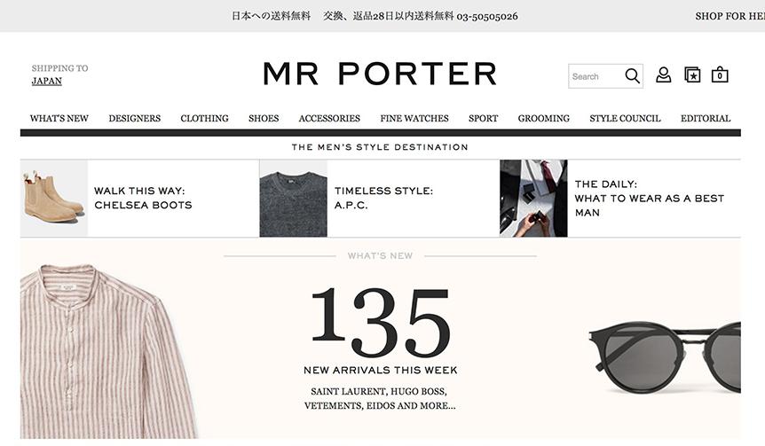 MR PORTER|ロンドン発オンラインショッピングサイト「ミスターポーター」の魅力とは