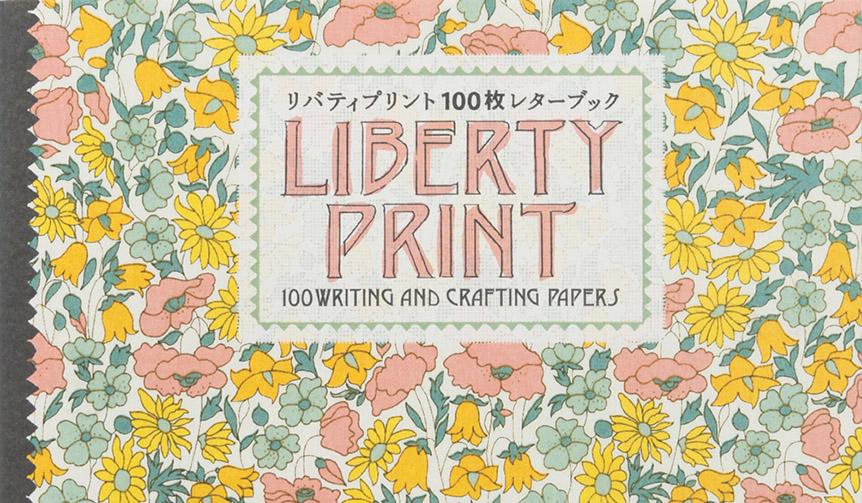 BOOK|リバティのテキスタイルが、レターブックに。「リバティプリント100枚レターブック」