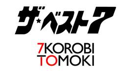 ザ★ベスト7 7KOROBI TOMOKI
