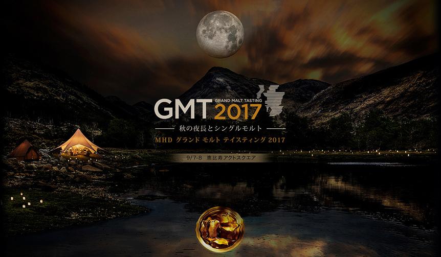 EAT|ウイスキーがもたらすライフスタイルを提案「MHD グランド モルト テイスティング 2017」