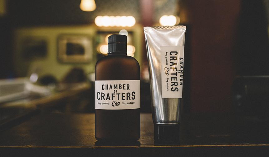 CHAMBER OF CRAFTERS|本物を求める男性へ。メンズグルーミングブランド「チェンバーオブクラフターズ」
