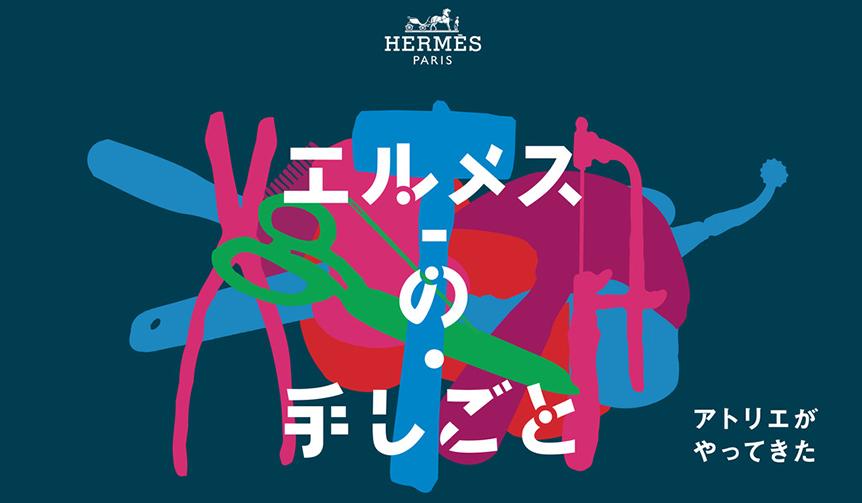 HERMÈS|あの「エルメスの手しごと展」が、名古屋・博多にやってくる