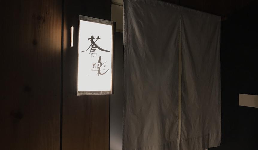 EAT|中目黒・蒼樂(そら)は、ほど良い緊張感がありながら気軽に食べられる粋な店