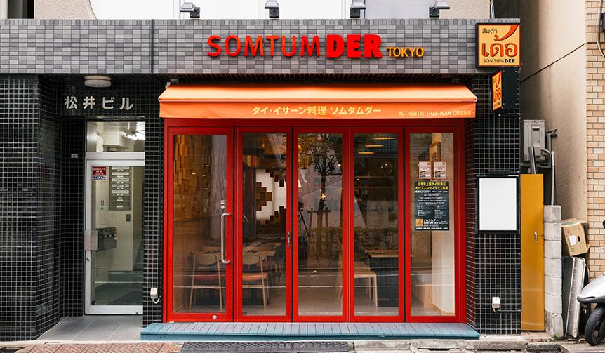 EAT|本格的なタイ・イサーン料理を楽しめる「ソムタムダー」日本上陸