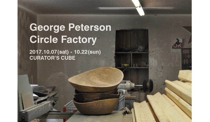 CURATOR'S CUBE|「George Peterson Circle Factory」展がふたたび