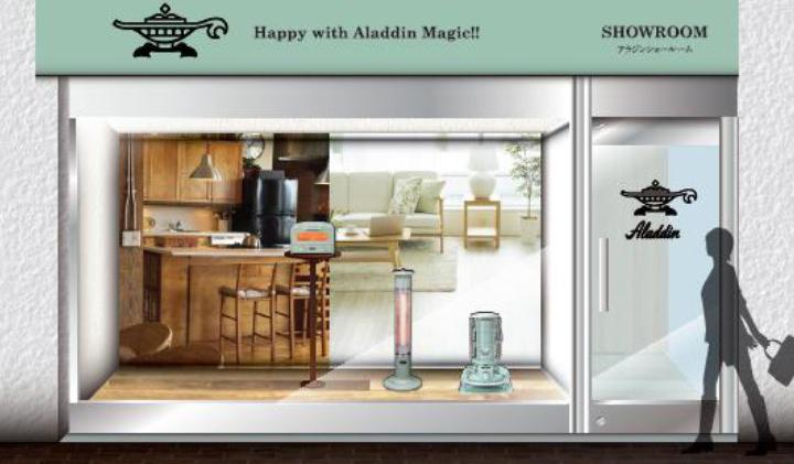 Aladdin|「アラジン」のクラシックなプロダクトを体感できるショールームがオープン