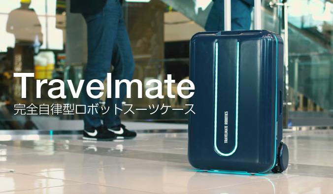 DISCOVER|完全自律型ロボットスーツケース「Travelmate」登場