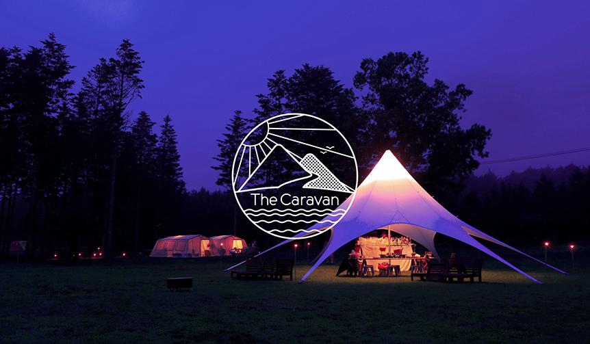 Wonder Wanderers|旅するアウトドアホテル「The Caravan」がリニューアル