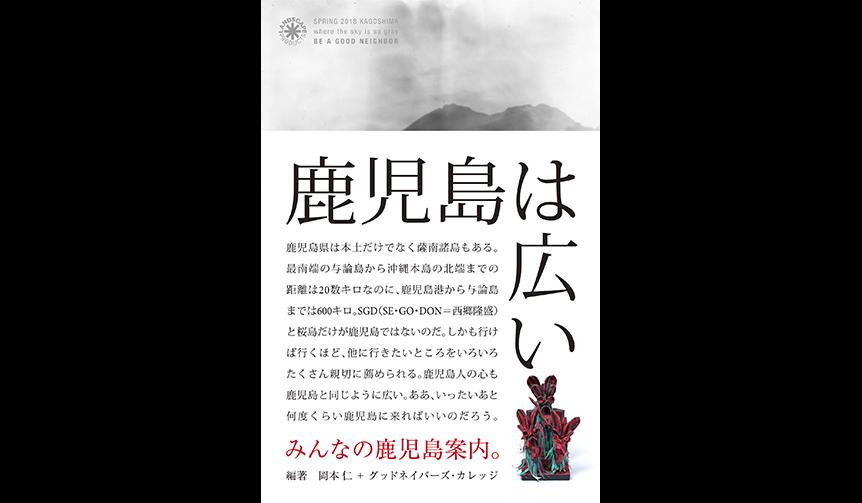 Landscape Products|鹿児島に魅了された編集者とワークショップ参加者によるガイド本