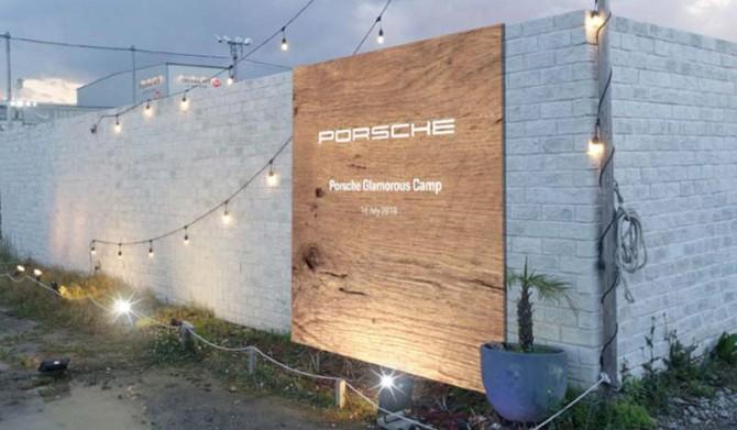 Porsche 1日限定イベント「Porsche Glamorous Camp」開催