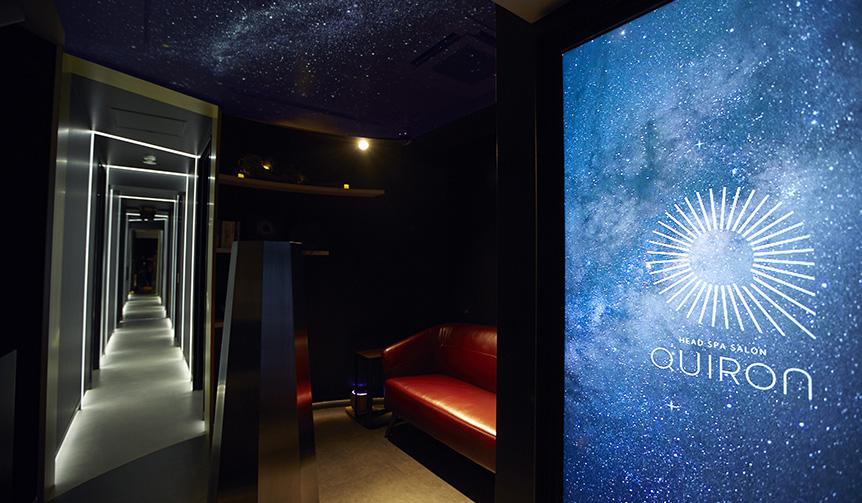 BEAUTY|プラネタリウム空間で施術する熟眠ヘッドスパ『QUIRON』