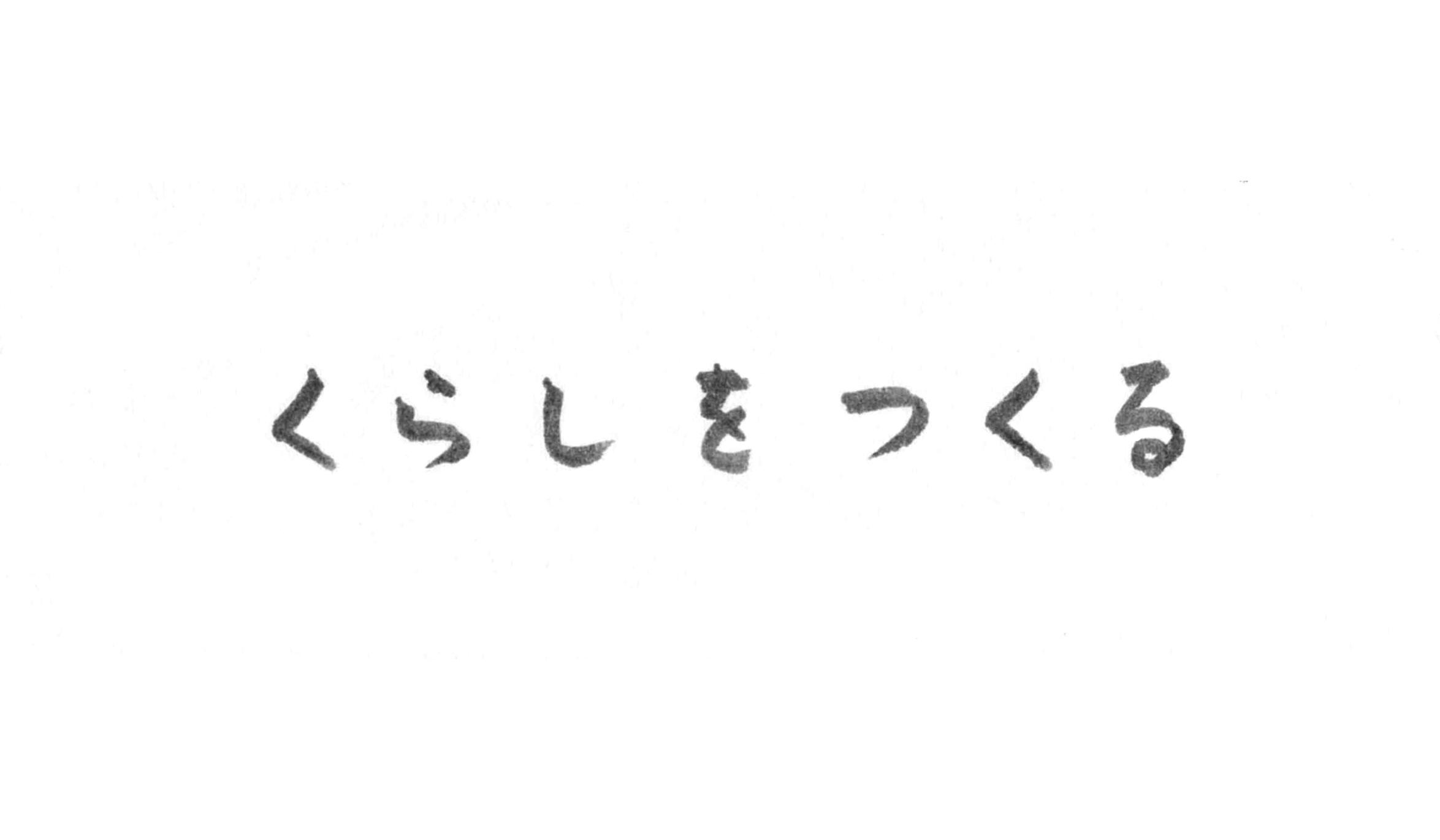 MARUNI|maruni hiroshimaにて「くらしをつくる」展が開催