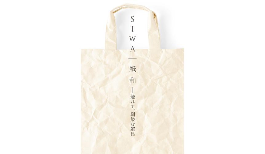 DESIGN|和紙の魅力と暮らしの道具について考える展覧会「愛される素材、SIWA|紙和」