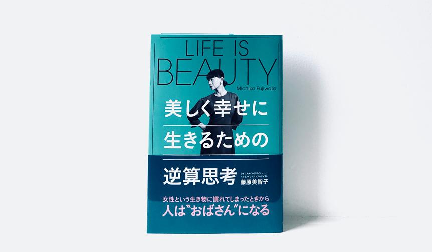 美しく生きるための逆算思考|連載・藤原美智子 2018年9月