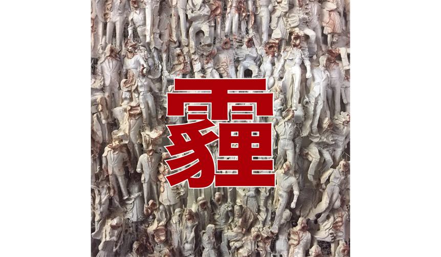 ART|中国西安出身の若手気鋭作家、馬嘉豪による初個展「霾(バイ)PM2.5」