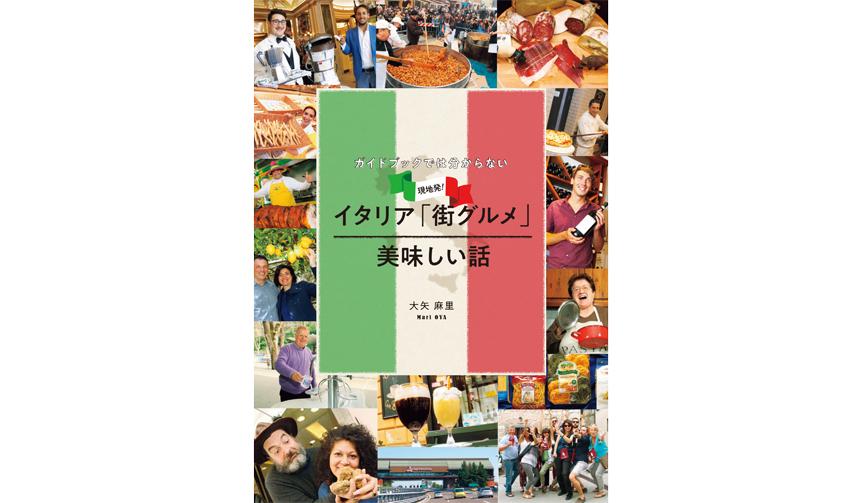 イタリア在住のコラムニストが紹介するディープなイタリア