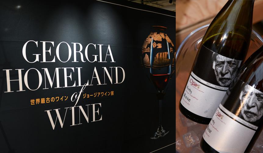 """EAT """"第4のワイン""""。ジョージアワインの魅力を知る"""