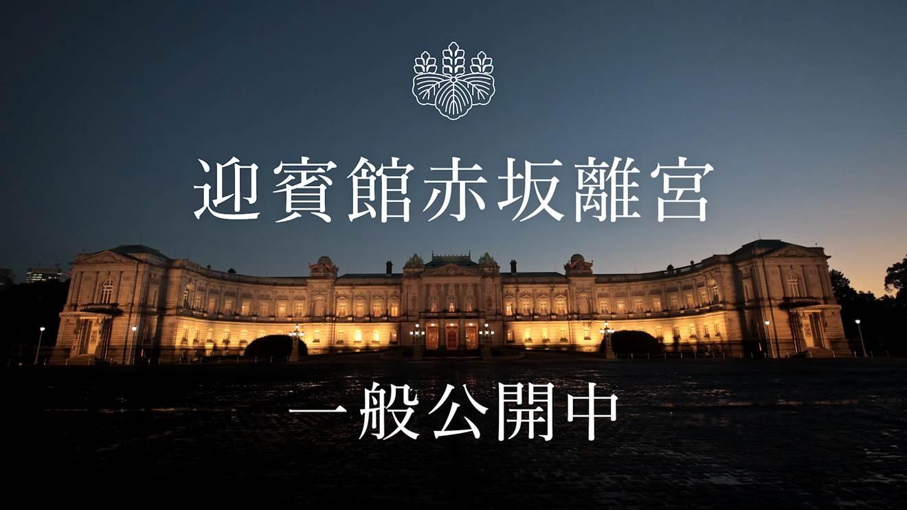 """光と影が見せる究極の美 迎賓館赤坂離宮 プロモーション動画""""Light and Shadow""""ついに公開"""
