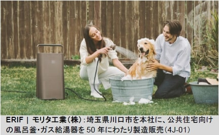 ERIF(エリフ)/OUTDOOR GAS BOILER:「屋外で湯切 れなくお湯を使いたい」を叶えるため生まれたAC 電源不 要、水道につなぐだけの移動式ガス瞬間湯沸器。