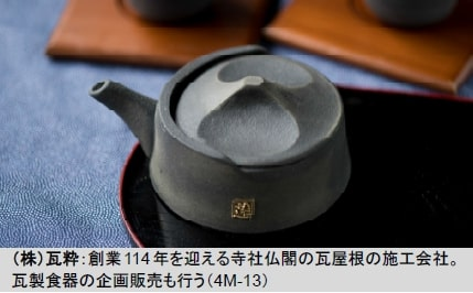 粋月:SUIGETSU:瓦の茶器。釉薬を使用せず、苦味成 分を吸着させ旨味・甘味だけを抽出する機能性を実現。 静岡県袋井のお茶農家「安間製茶」とのコラボ商品。