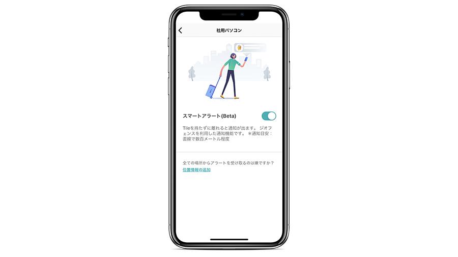 スマートトラッカー「Tile」が日本で待望の定額制サービスがスタート!