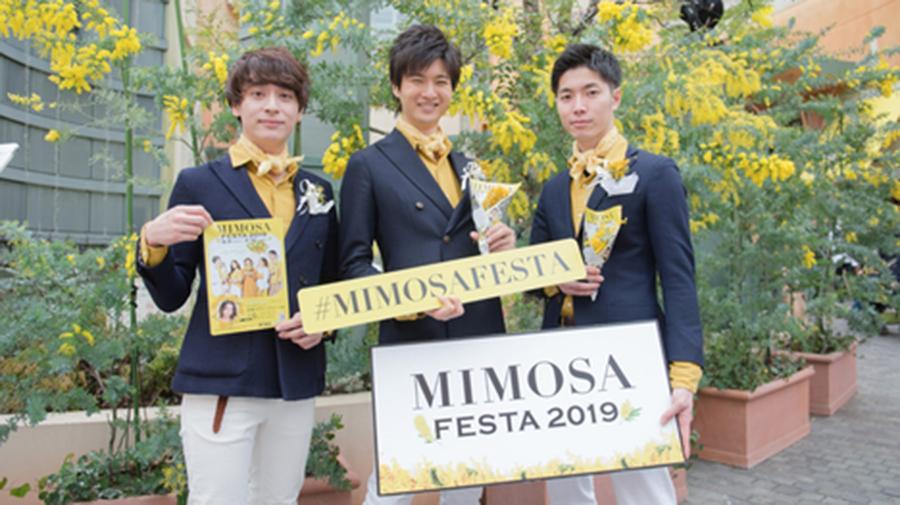 ⼥性を祝福するイタリアのひな祭り『MIMOSA FESTA 2020』が川崎で開催!
