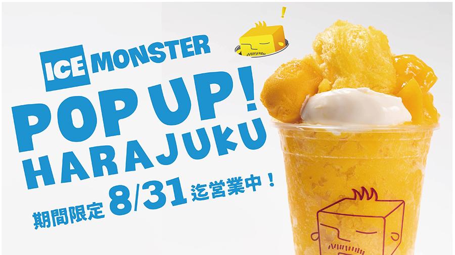 ICE MONSTERのかき氷を日本で味わえるのは、この夏で最後!?